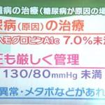 糖尿病学会でも目標値HbA1c8%未満,低血糖と未治療