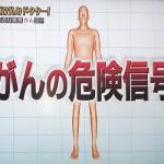 がんの危険信号、初期症状、主訴