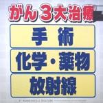 日本の癌の治療法。手術が圧倒的に多い