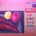 胃癌が治る野菜ジュースの作り方