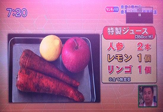 胃癌が治る、胃癌予防野菜ジュースの作り方