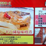 ブリとエリンギの減塩味噌煮で高血圧予防