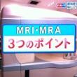 MRIとMRA3つのポイント