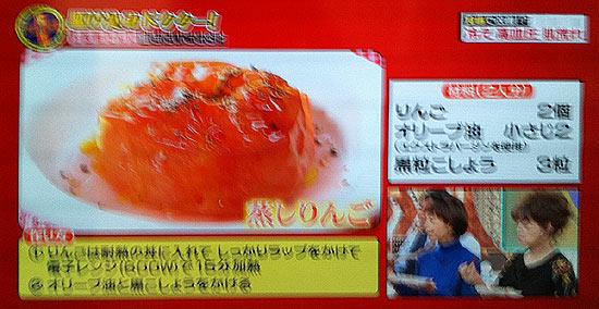 蒸しリンゴの黒こしょう和えのレシピで冷え解消