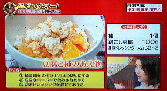 豆腐と柿の和え物のレシピで肌荒れしみを解消