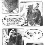 女性の薄毛と隠し方はカーラーで巻く
