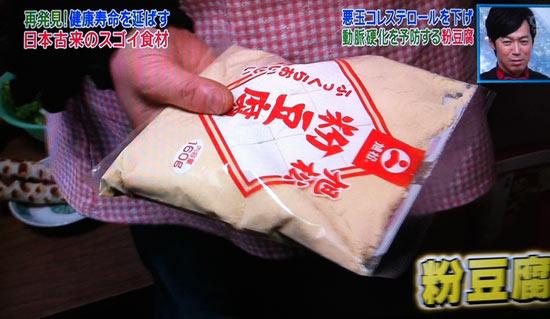 コレステロールを下げる粉末の高野豆腐