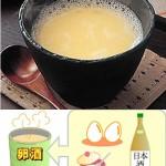 風邪を引いたら寝る前に卵酒を飲む