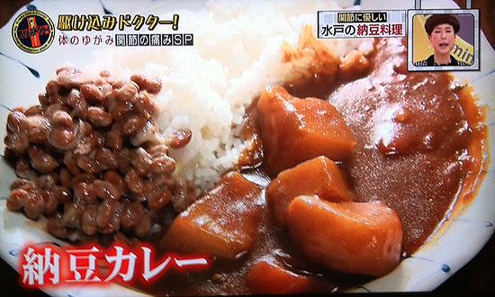 納豆カレー、納豆に滑らかさとコク
