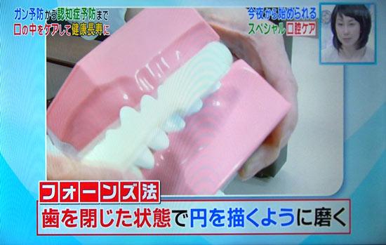 歯の磨き方はフォーンズ法