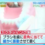 歯の磨き方は円を描く、歯に直角に、歯肉と歯の間