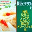ペペロンチーノ風、枝豆とシラスのパスタ