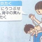 子供が突然苦しみ始めたら窒息から救う方法