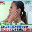 耳を人差し指と中指で挟み、顎にそってこするように4回刺激