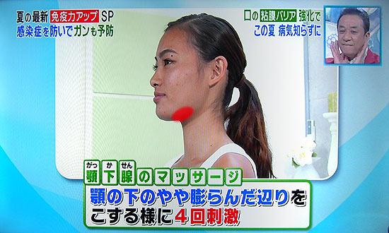顎の下のやや膨らんだあたりをこするように4回刺激