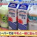 徳之島スーパーのみきはコメグルト!もちムギでダイエット!