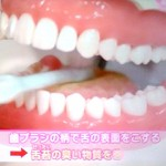 歯磨きで口臭が強くなる理由