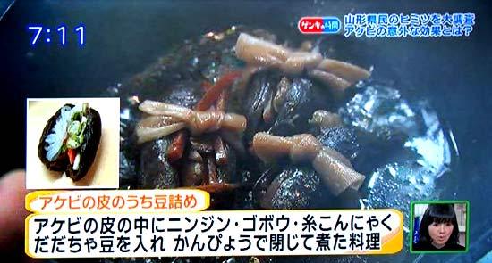 アケビの皮のうち豆詰めで食べる