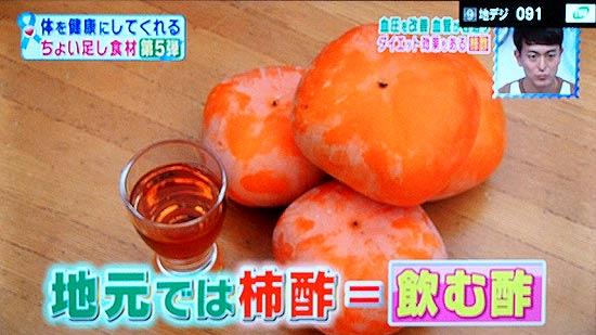 柿酢の作り方、酵母菌で20日アルコール発酵