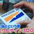 ヨーロッパの成分がアボカドの変形性膝関節症の薬はピアスクレディン300