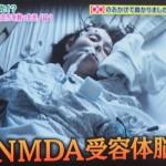 若い女性が幻覚幻聴 アメリカの記者がこの病気になり広めた抗NMDA受容体脳炎