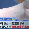 朝タオルを握ると血液の流れが一度遮断され、その後開くと一酸化窒素が出るらしい。