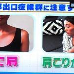 女性の肩こりの70%は胸郭出口症候群かもしれない