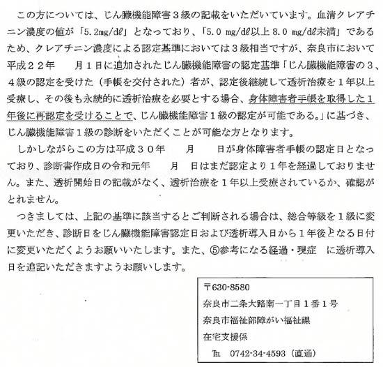 奈良市の腎機能障害3級4級が1級月額1000円になる理由